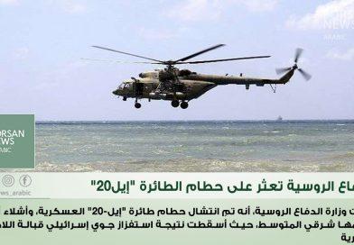 אותרו שברי מטוס הביון הרוסי ושרידי אנשי צוותו במזרח הים התיכון
