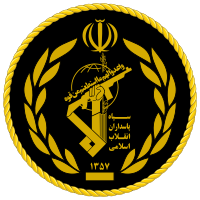 Seal of the Army of the Guardians of the Islamic Revolution.svg