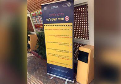 """אזהרה קונקרטית: """"אזרחי ישראל מתבקשים לצאת מיד מסיני, ומהר!"""""""
