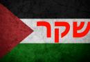 חבורת הגנבים: ראשי העם הפלשתיני שווים ביליוני דולרים.