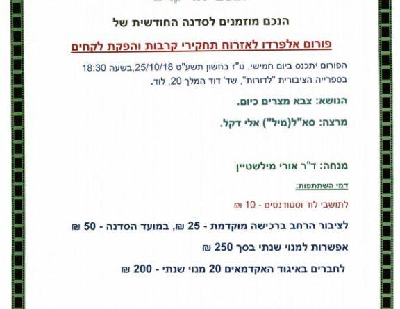"""הזמנה לסדנה: """"הסכנה שבהתעצמות המצרית לביטחון מדינת ישראל"""""""