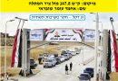 מצרים: גשר אזרחי חדש על תעלת סואץ – פרק 33