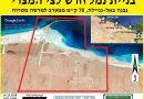 בניית נמל חדש לצי המצרי בים התיכון – פרק 36