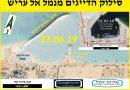 צבא מצרים משתלט על נמל אל־עריש – פרק 40