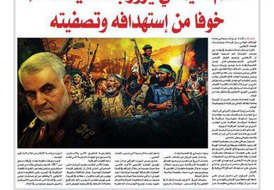 דיווח: סולימני מבקש להקים מחדש את מיליציית אלחשד אלשעבי בעיראק