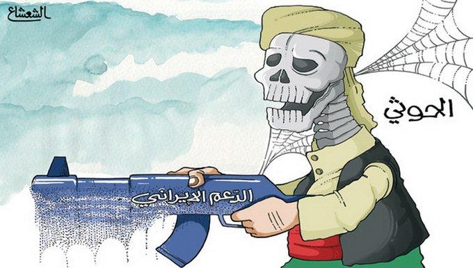 החות'ים והסיוע הצבאי האיראני המביא רק מוות לתימן - Nziv.net