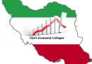 לְמָה הממשל האיראני מכין עצמו – חלק רביעי