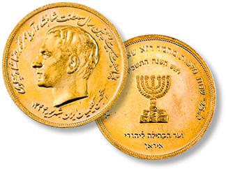 Iran-Pahlavi-Jewish-medal-for-25th-Anniversary-o- Mohammad-Reza-Shah-Pahlavi-Gold1