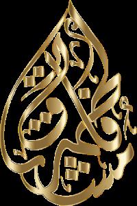 Fatima-Daughter-of-Muhammad-caligraphy-p1