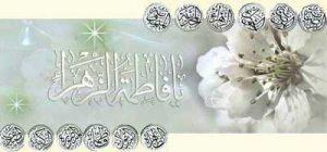 Fatima-Marriage-to-Ali-16fatima-names