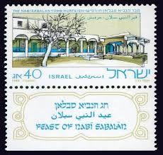 Nabi-Sabalan-Stamp-Israel-1986