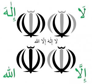 Emblem-of-Iran-means-Tawhid-2