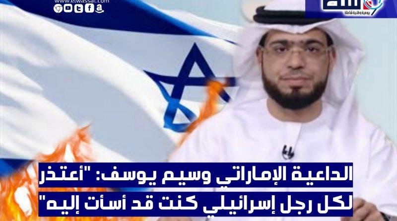 Waseem-Yusef-Appologies-2-Israelies