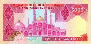 the-5000-Rial-Bank-Note-Fatima-Shrine-Qom
