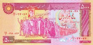the-5000-Rial-Bank-Note-Fatima-Shrine-Qom-Other-Side