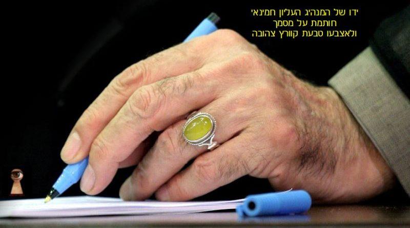 Ali-Khamenei-Ring-Yellow-2-wTnL
