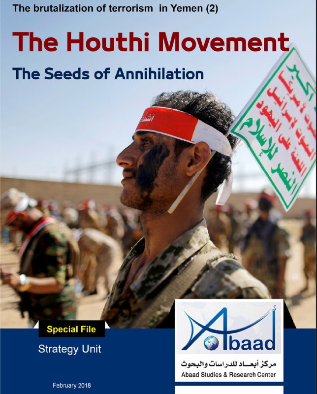 The brutalization of terrorism.. The Houthi Movement - The Seeds of  Annihilation (2) | Abaad Studies & Research Center