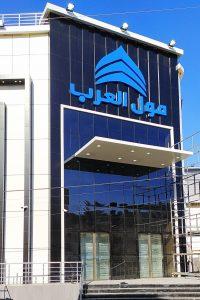 Arab-Mall-b4-Opening-3-Front