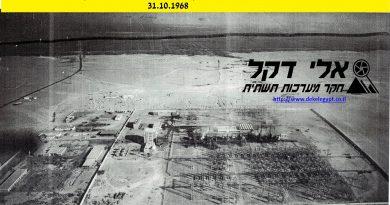 """מבצע """"הלם"""" לתקיפת שלוש מטרות אסטרטגיות בעמק הנילוס 13.10.1968"""