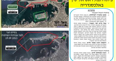 נמל חדש לצי המצרי – השמיני מאז 2013