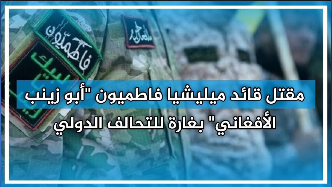 Parmi eux se trouve le chef Abu Zinab al-Afghanistan.  Plusieurs miliciens patmion ont été tués et d'autres blessés au nord d'Albo Kamal.