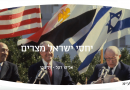 """מאמר בנושא: """"יחסי ישראל–מצרים"""""""