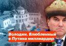 """תחקיר על ויצ'סלב וולודין יו""""ר הפרלמנט הרוסי- כצפוי השחיתות חוגגת"""