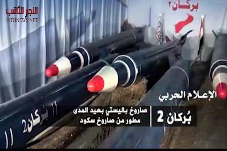 الفييو والصور .. & quot; بركان اتش 2 & quot; اااااىضضضضضضضضضضض إمداد إيران الحوثين بقتنيت - انفراد