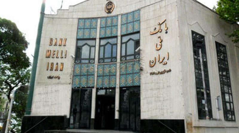 לאחר שנים שלא פרסם נתונים, הבנק הלאומי האיראני עומד על סף פשיטת רגל